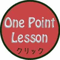 One Point Lesson Archives - EnglishEnglish